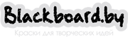 Blackboard - краски для творчества